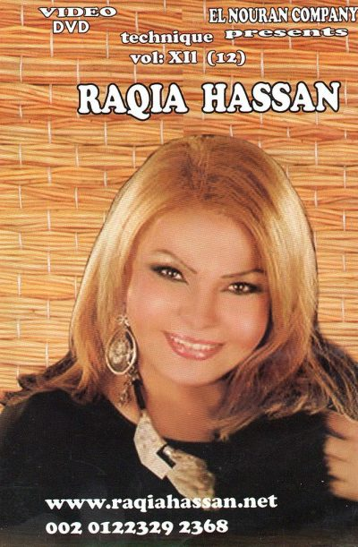 Belly Dance DVD - Raqia Hassan Vol 12